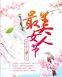 """撫順日(ri)產3.8女(nv)神(shen)節售後""""惠""""禮"""