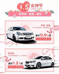 "【撫順日(ri)產】3.8女(nv)神(shen)節,聰明女(nv)神(shen)""惠""買車(che)"