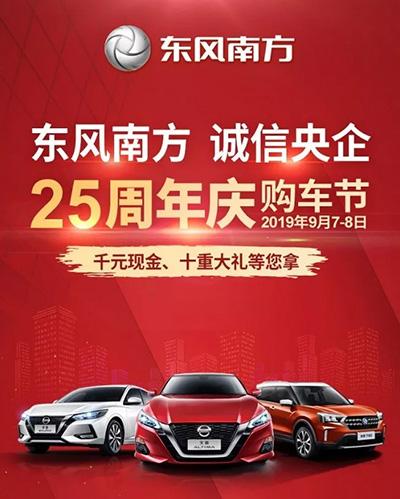 9.7-9.8東風南方購車(che)節,千(qian)元現(xian)金券,等你來GO